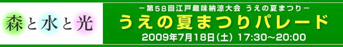 2009年 第58回江戸趣味納涼大会 うえの夏まつりパレード