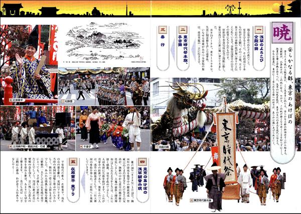 東京時代まつり行列歴史絵巻