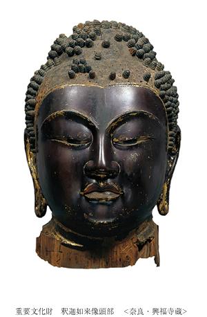 重要文化財 釈迦如来像頭部