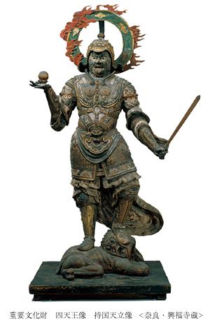 重要文化財 四天王像 持国天立像