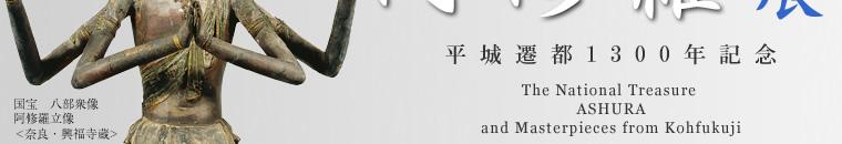 興福寺創建1300年記念  国宝 阿修羅展