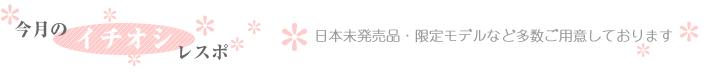 TSURUYA 5月号 今月イチオシレスポ 日本未発売品・限定モデルなど多数ご用意しております