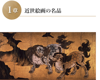 狩野永徳の画像 p1_18