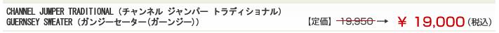 CHANNEL JUMPER TRADITIONAL(チャンネル ジャンパー トラディショナル)  GUERNSEY SWEATER(ガンジーセーター(ガーンジー))