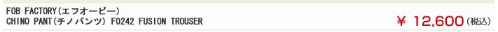 FOB FACTORY(エフオービー)  CHINO PANT(チノパンツ) F0242 FUSION TROUSER
