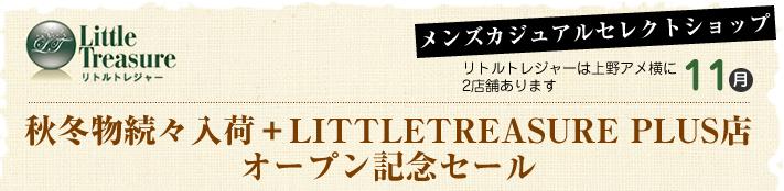 リトルトレジャー 秋冬物続々入荷+LITTLETRESURE PLUS店オープン記念セール