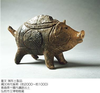 重文 猪形土製品 縄文時代後期(前2000〜前1000) 青森県十腰内遺跡出土    弘前市立博物館蔵