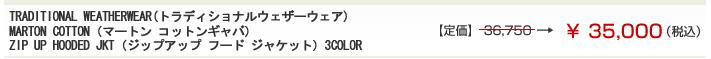 TRADITIONAL WEATHERWEAR(トラディショナルウェザーウェア) MARTON COTTON(マートン コットンギャバ) ZIP UP HOODED JKT(ジップアップ フード ジャケット)3COLOR