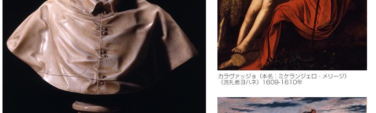 カラヴァッジョ(本名:ミケランジェロ・メリージ)《洗礼者ヨハネ》1609-1610年