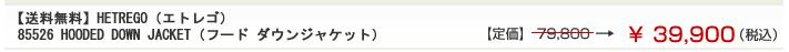 【送料無料】HETREGO(エトレゴ)  85526 HOODED DOWN JACKET(フード ダウンジャケット)