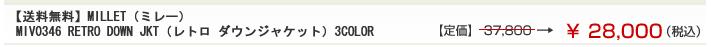 【送料無料】MILLET(ミレー) MIV0346 RETRO DOWN JKT(レトロ ダウンジャケット)3COLOR