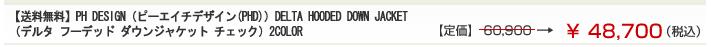 【送料無料】PH DESIGN(ピーエイチデザイン(PHD))DELTA HOODED DOWN JACKET(デルタ フーデッド ダウンジャケット チェック)2COLOR