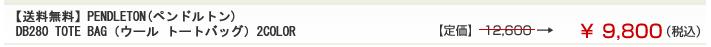 【送料無料】PENDLETON(ペンドルトン) DB280 TOTE BAG(ウール トートバッグ)2COLOR