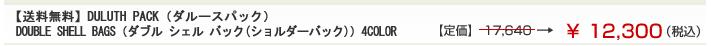 【送料無料】DULUTH PACK(ダルースパック) DOUBLE SHELL BAGS(ダブル シェル バック(ショルダーバック))4COLOR