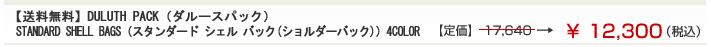 【送料無料】DULUTH PACK(ダルースパック) STANDARD SHELL BAGS(スタンダード シェル バック(ショルダーバック))4COLOR
