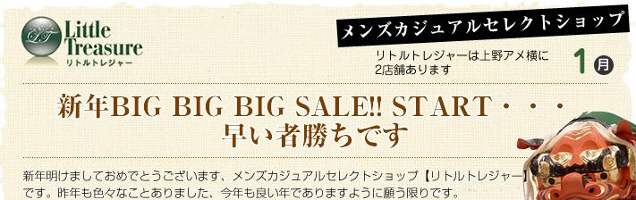 新年BIG BIG BIG SALE!! START・・・ 早い者勝ちです