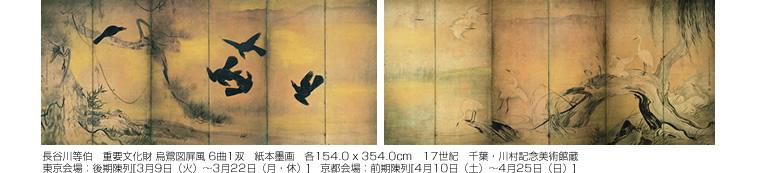 長谷川等伯 重要文化財 烏鷺図屏風 6曲1双 紙本墨画 各154.0 x 354.0cm 17世紀 千葉・川村記念美術館蔵 東京会場:後期陳列[3月9日(火)〜3月22日(月・休)] 京都会場:前期陳列[4月10日(土)〜4月25日(日)]