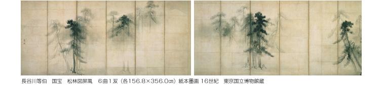 長谷川等伯 国宝 松林図屏風 6曲1双(各156.8×356.0�)紙本墨画 16世紀 東京国立博物館蔵