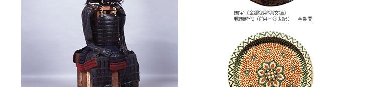長谷川等伯展 《黒糸威横矧二枚胴具足》細川忠興(三斎)所用   安土桃山時代(16世紀)全期間