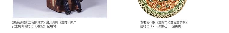 長谷川等伯展 重要文化財《三彩宝相華文三足盤》 唐時代(7〜8世紀) 全期間