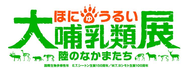 大哺乳類展 〜陸のなかまたち〜