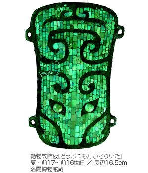動物紋飾板[どうぶつもんかざりいた] 夏・前17〜前16世紀 / 長辺16.5cm/洛陽博物館蔵
