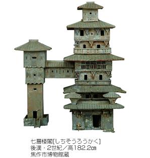 七層楼閣[しちそうろうかく] 後漢・2世紀/高182.2�/焦作市博物館蔵