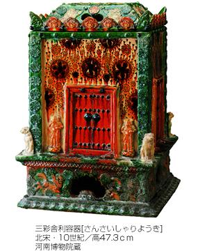 三彩舎利容器[さんさいしゃりようき] 北宋・10世紀/高47.3cm/河南博物院蔵
