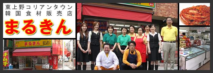 東上野コリアンタウン 韓国食材販売店 まるきん