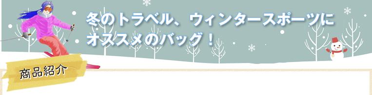 冬のトラベル、ウィンタースポーツにオススメのバッグ!