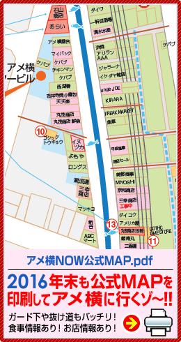 アメ横NOW 公式MAP2016 [PDF形式]