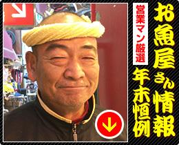 年末 ガイドネット営業マン厳選「2016年お魚屋さん情報」