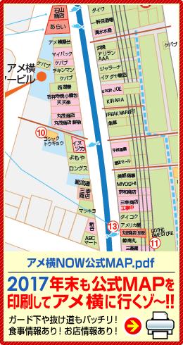 アメ横NOW 公式MAP2017 [PDF形式]