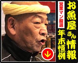 年末 ガイドネット営業マン厳選「2017年お魚屋さん情報」
