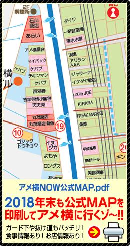 アメ横NOW 公式MAP2018 [PDF形式]