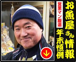 年末 ガイドネット営業マン厳選「2018年お魚屋さん情報」