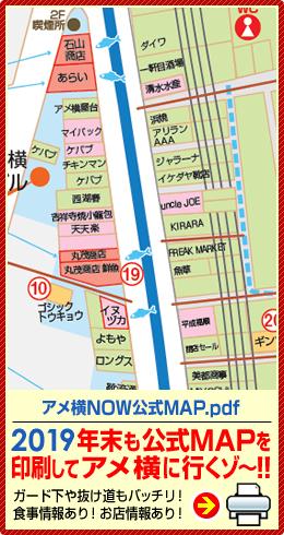 アメ横NOW 公式MAP2019 [PDF形式]