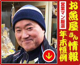 年末 ガイドネット営業マン厳選「2019年お魚屋さん情報」