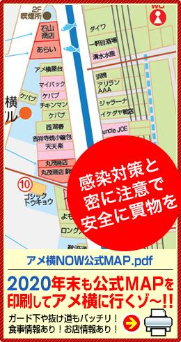 アメ横NOW 公式MAP2020 [PDF形式]